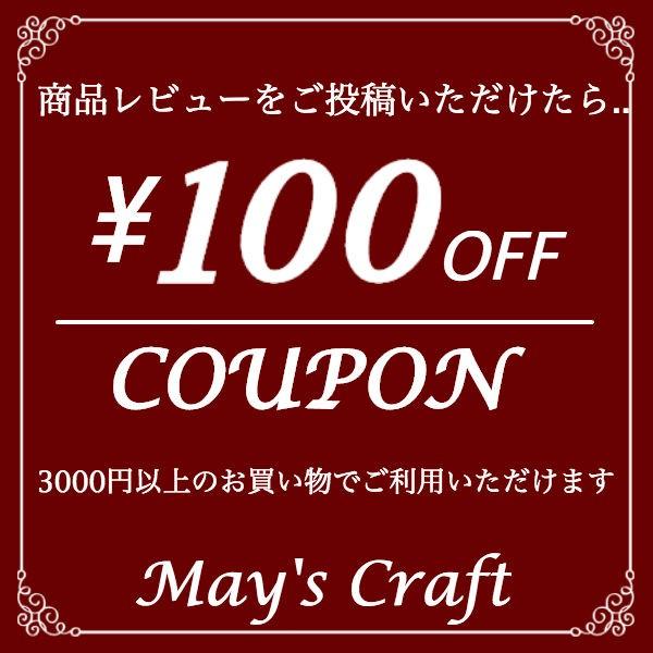 100円OFFクーポン♪商品レビューをおねがいします!