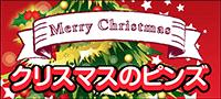 クリスマスのピンズ