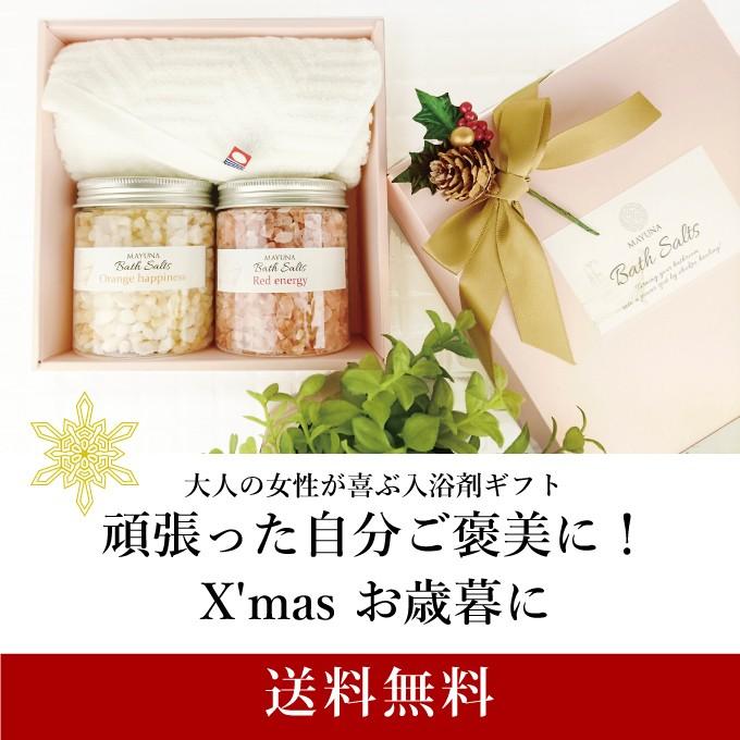 マユナ クリスマスギフト