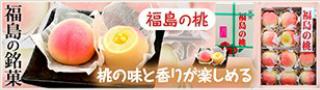 福島の桃 桃の味と香りが楽しめる 福島の銘菓