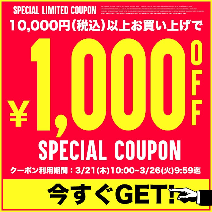 【MB2】10,000円以上購入で1,000円OFFクーポン