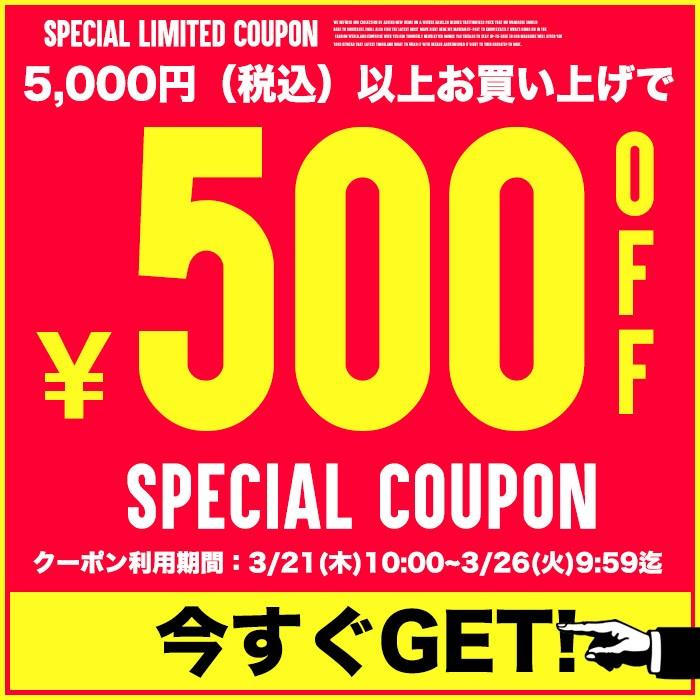 【MB2】5,000円以上購入で500円OFFクーポン