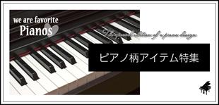 ピアノ柄アイテム特集