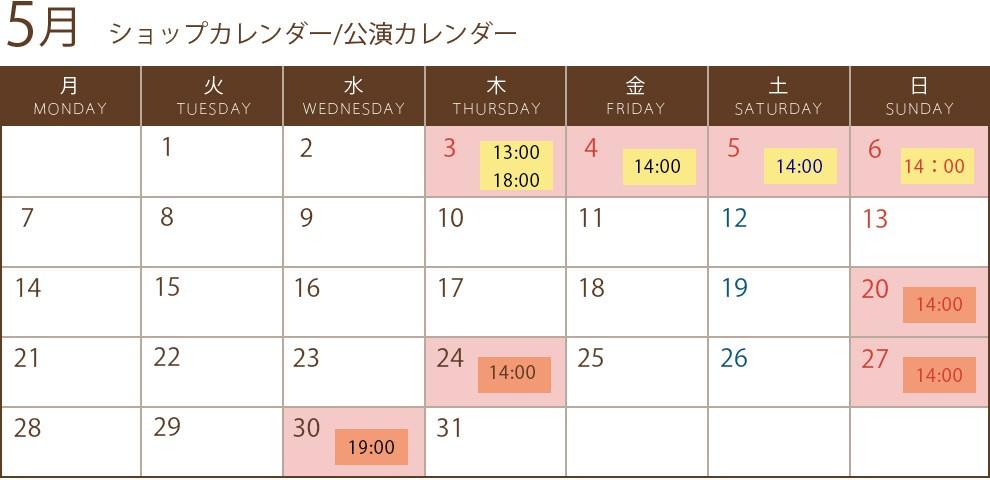 5月の公演スケジュール