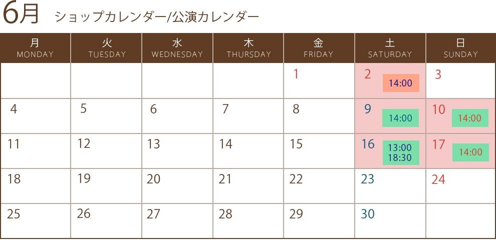 6月の公演スケジュール