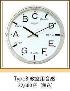 TypeB 教室用音感