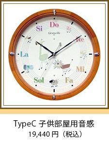 TypeC 子供部屋用音感