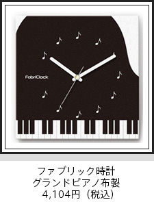 ファブリック時計・グランドピアノ布製