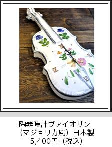 陶器時計ヴァイオリン(マジョリカ風)日本製