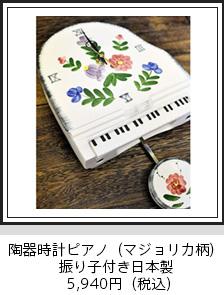 陶器時計ピアノ(マジョリカ柄)振り子付き日本製