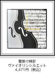 壁掛け時計・ヴァイオリンシルエット
