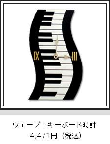 ウェーブ・キーボード時計