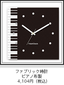 ファブリック時計・ピアノ布製