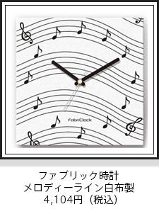 ファブリック時計・メロディーライン白布製