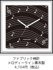 ファブリック時計・メロディーライン黒布製