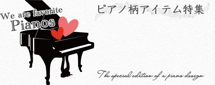 音楽雑貨・ピアノ柄・オススメ