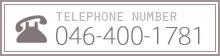 電話番号046-400-1781