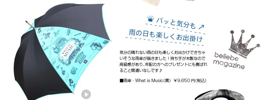 音楽柄の傘