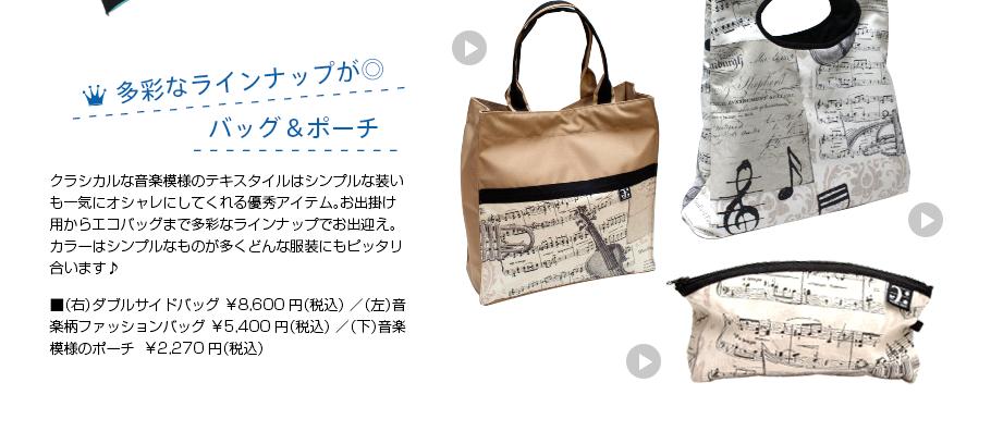 音楽柄のバッグ&ポーチ