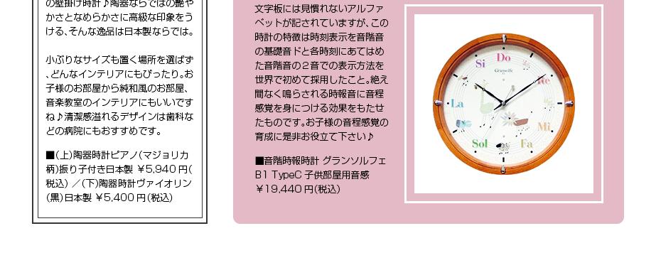 音楽家が発明した音程感覚育成時計