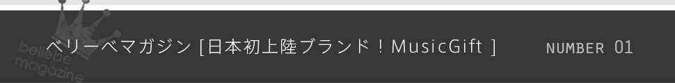 ベリーベマガジン・日本初上陸!MusicGift社