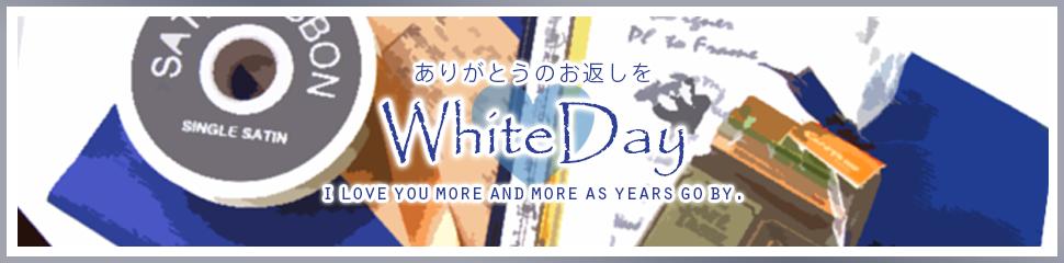 ホワイトデーのお返し特集