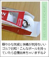 ゴルフボール・モーツァルト