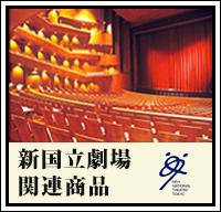 新国立劇場関連商品