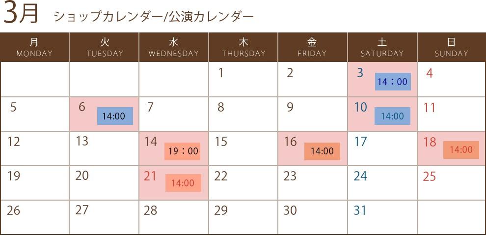 3月の公演スケジュール
