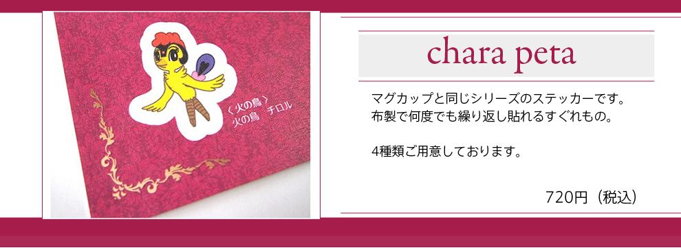 手塚コラボ特集・きゃらぺた