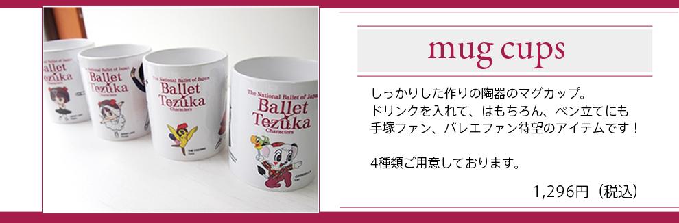 手塚コラボ特集・マグカップ