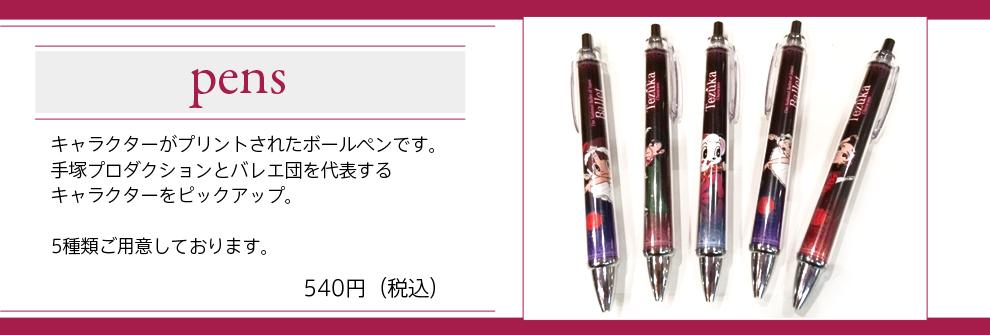 手塚コラボ特集・ボールペン