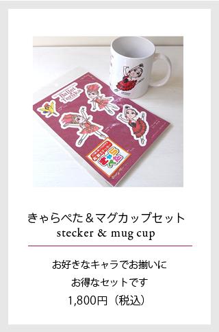手塚コラボ特集・マグ&きゃらぺたセット