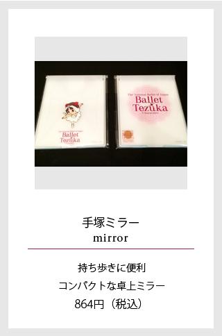手塚コラボ特集・ミラー