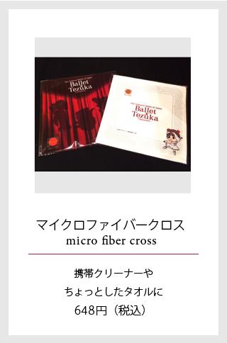 手塚コラボ特集・マイクロファイバークロス