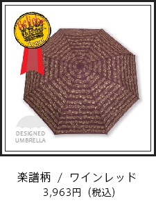 折りたたみ傘・楽譜柄ワインレッド