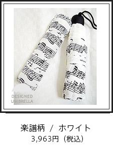 折りたたみ傘・楽譜柄ホワイト