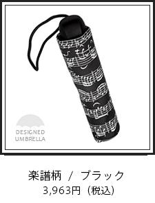 折りたたみ傘・楽譜柄ブラック