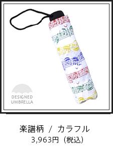 折りたたみ傘・楽譜柄カラフル
