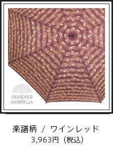 長傘・楽譜柄ワインレッド