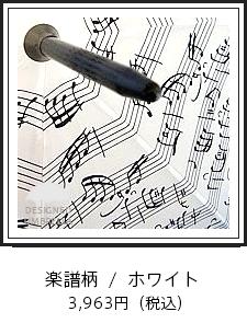 長傘・楽譜柄ホワイト