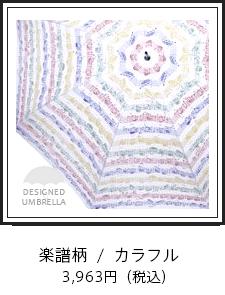 長傘・楽譜柄カラフル