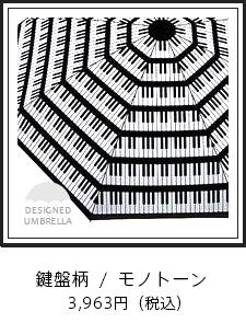 長傘・鍵盤柄モノトーン