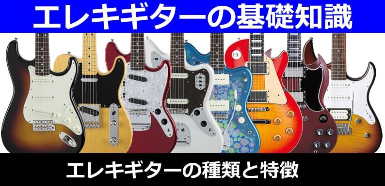 エレキギターの基礎知識