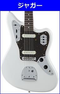 エレキギターの選び方ジャガー