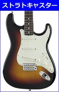 エレキギターの選び方ストラトキャスター