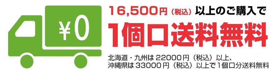 16200円以上のご購入で送料無料