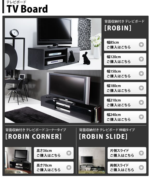 背面収納付き テレビボード ROBIN ロビン