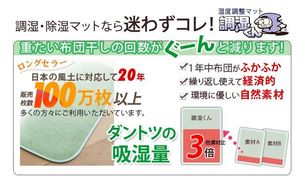 除湿シート 除湿マット 湿度調整マット 調湿くん セミシングル 80×180cm 2枚セット 洗える 71200009