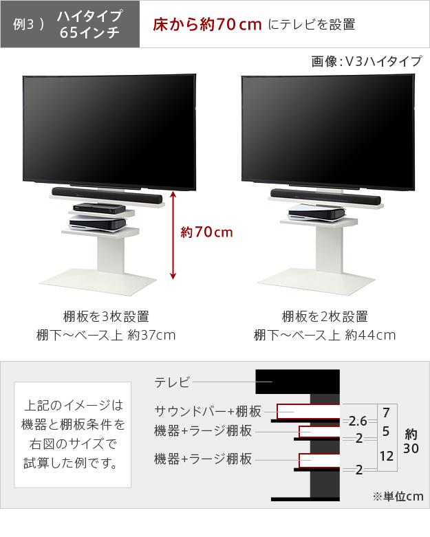 壁寄せテレビスタンドV2・V3専用棚板ラージサイズ